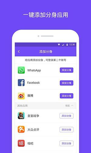 分身大師app功能