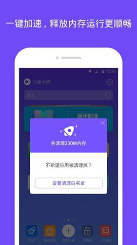 分身大師app截圖2