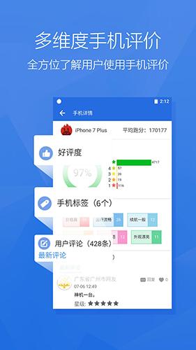 安兔兔評測app截圖2