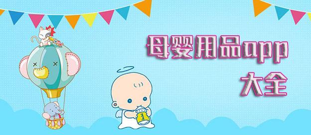 母婴用品app大全