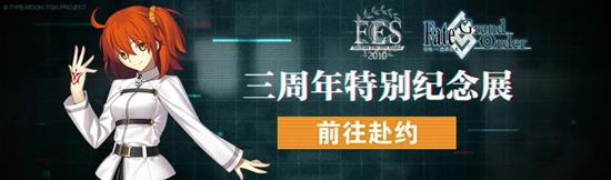 FGO三周年特别纪念展
