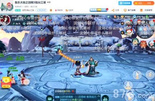 剑网3指尖江湖2