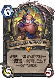 炉石传说劫匪之王