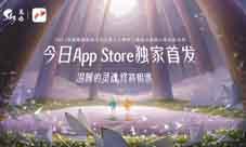 《Sky光·遇》App Store今日獨家首發!