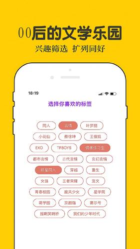 話本小說app截圖4