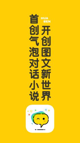 話本小說app截圖1