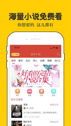 話本小說app截圖2