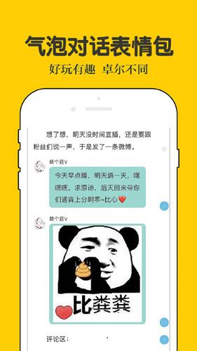 話本小說app截圖5