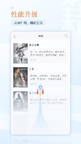 趣追书app截图3