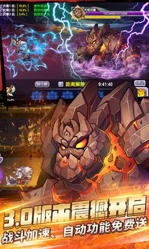 幻世英雄超V版截圖3