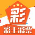 彩王彩票app