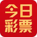 今日彩票app