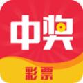 中奖彩票app