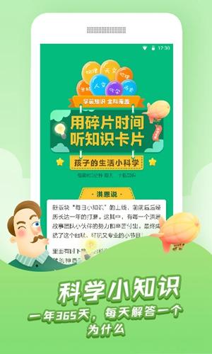 洪恩故事app截图3