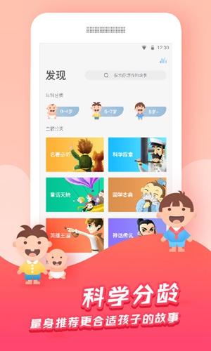 洪恩故事app截图4