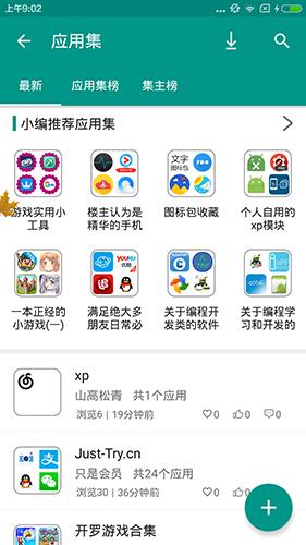 手機樂園app截圖3