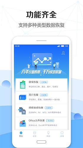 手機數據恢復精靈app截圖1