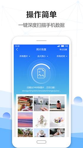 手機數據恢復精靈app截圖2