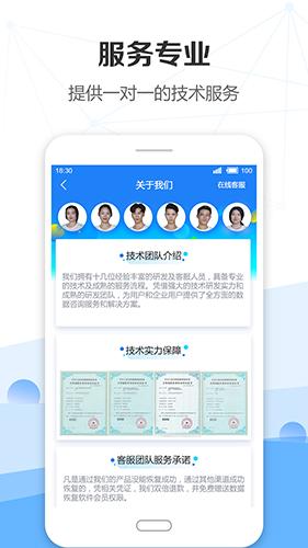手機數據恢復精靈app截圖4