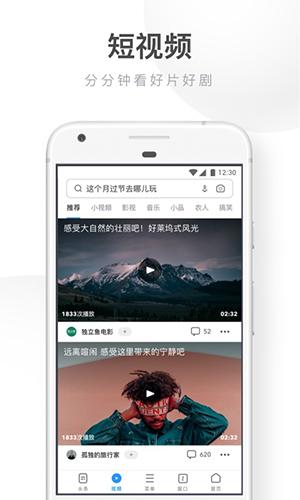 UC瀏覽器極速版app截圖4