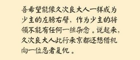 陰陽師久次良傳記1