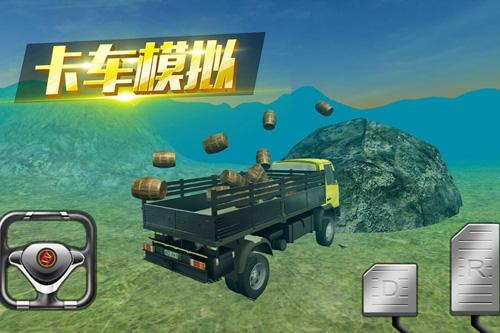 卡车运货截图3