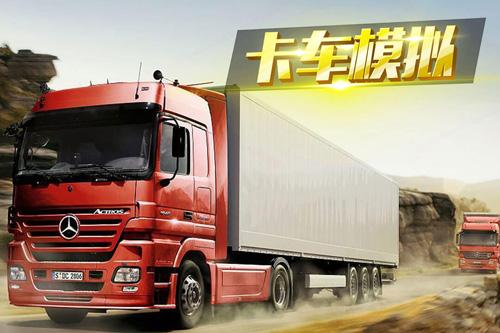 卡车运货截图4