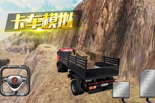 卡车运货截图5