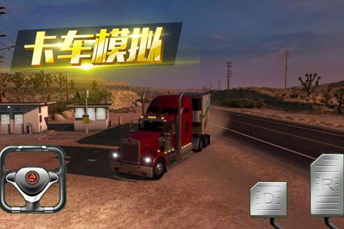 卡车运货截图2