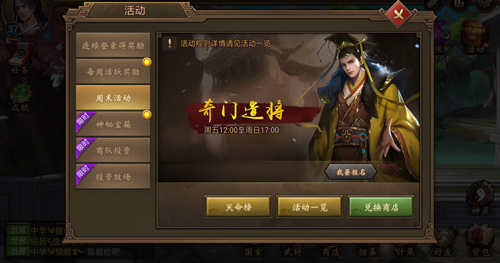 朕的江山3