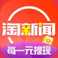 淘新聞app