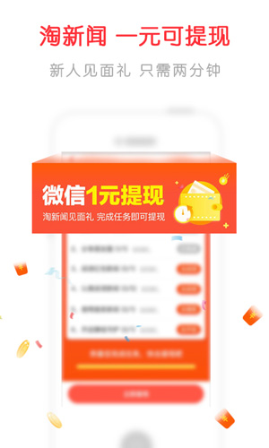 淘新聞app截圖2