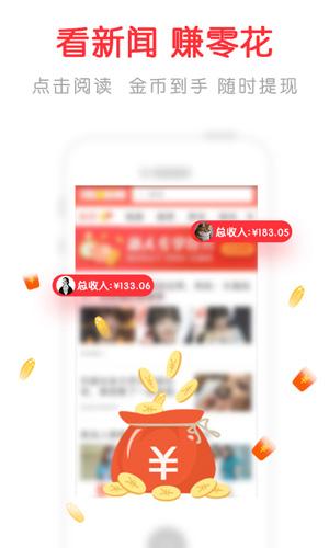 淘新聞app截圖4