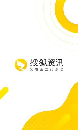 搜狐资讯app截图1