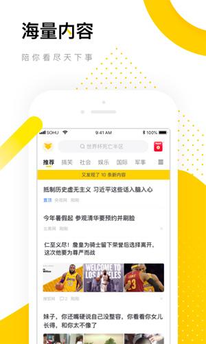 搜狐资讯app截图5