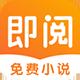 即閱免費小說app