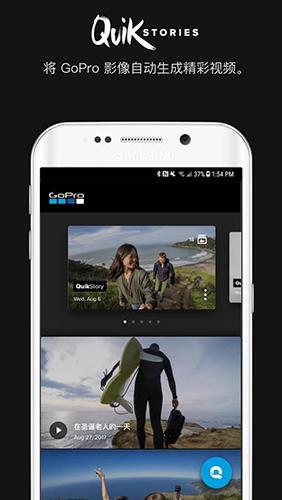 GoPro app截圖4