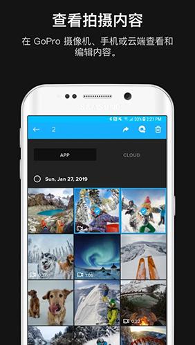 GoPro app截圖5