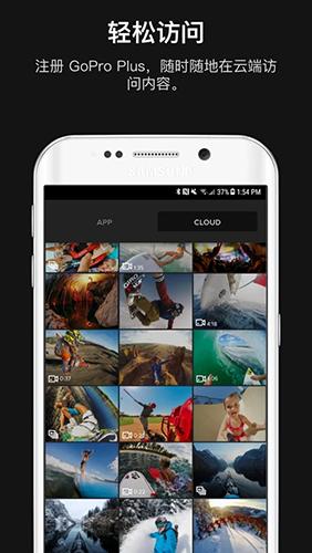 GoPro app截圖6