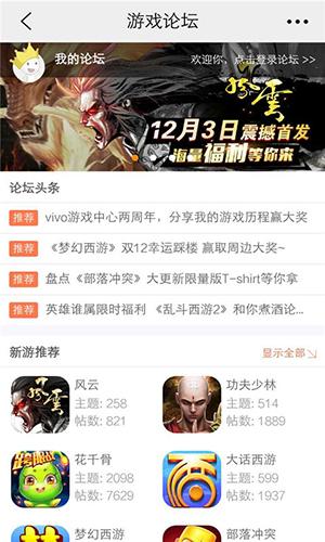 vivo游戲中心app截圖4