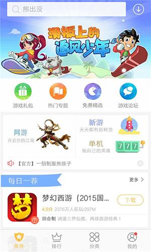 vivo游戏中心app截图1