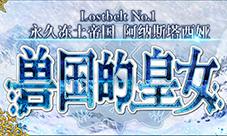 FGO永久凍土帝國攻略 2.1章英靈劇情素材卡池一覽