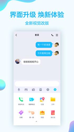 手機QQ8.0.5版本截圖2