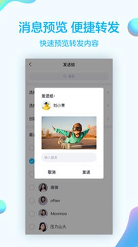手機QQ8.0.5版本截圖4