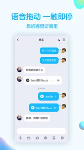 手機QQ8.0.5版本截圖3
