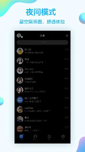 手機QQ8.0.5版本截圖5