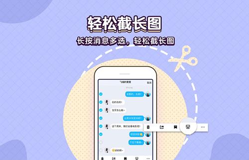 手機QQ8.0內測版特色