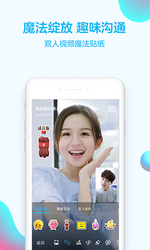 手機QQ8.0內測版截圖1