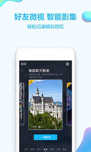 手機QQ8.0內測版截圖5