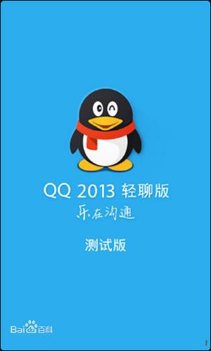 手机QQ2013版截图1
